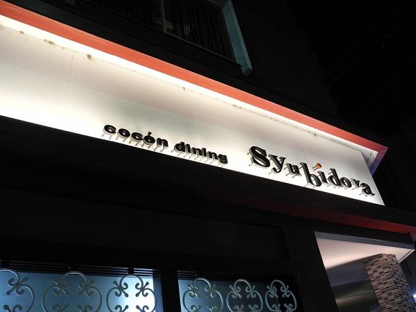 名古屋駅のカフェバー『シュビドゥバ』のオシャレさに感動!