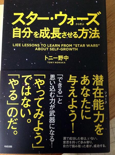 書評『スター・ウォーズから学ぶ自分を成長させる方法』を読んで感じたこと