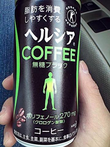 トクホからコーヒーが出た!『ヘルシアコーヒー』の魅力とは?