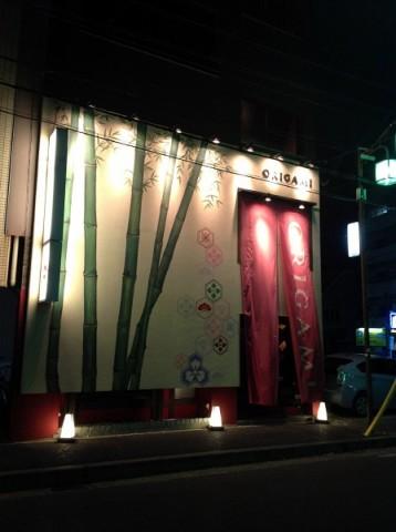 名古屋駅から結構近い!和風個室居酒屋『ORIGAMI〜オリガミ〜』がオシャレ過ぎた!