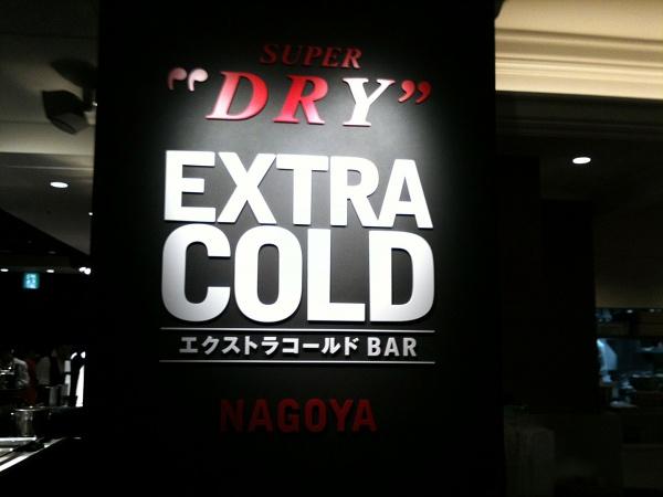 名古屋の夏と言えばこれ!『エクストラコールドBAR NAGOYA』へ行ってきた!