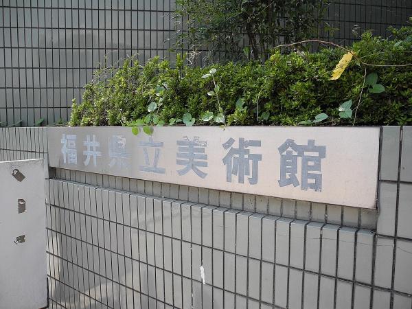 福井旅行で福井県立美術館に行ったよ!