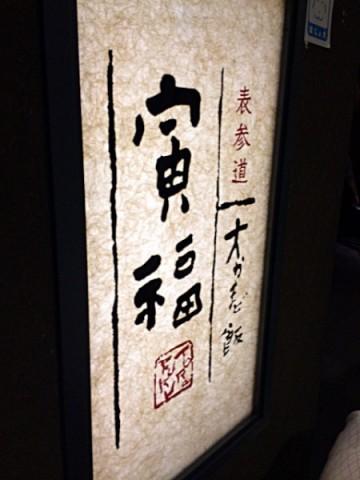 名古屋市中区栄でちょーお腹空いたら『寅福』がおすすめ!