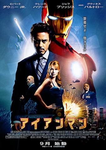 huluが9月から映画大量配信!『アイアンマン』とか見れるよ!