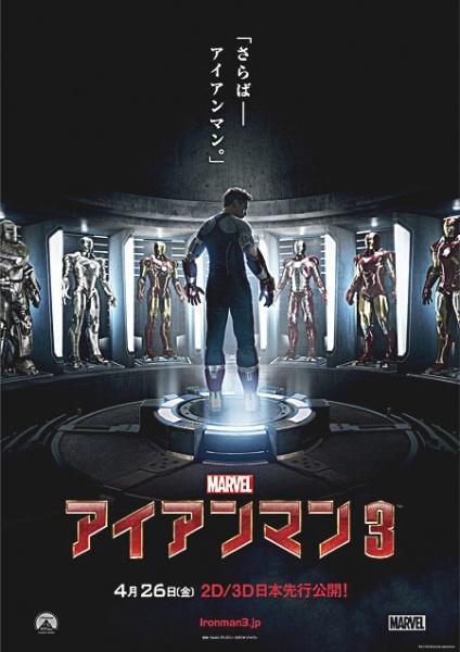アイアンマン3は人間性をしっかり表現しているヒーロー映画だった!