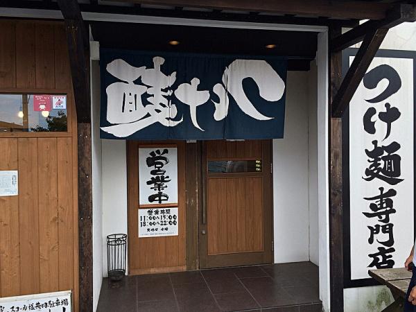 このつけ麺うめえ…!福井市のつけ麺専門店『是・空』に行ってきた!