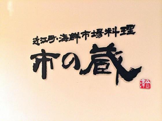 金沢市の近江町市場で激安の海鮮賄い丼がうますぎた件