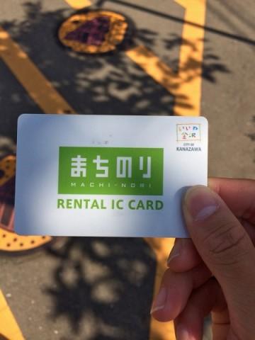 金沢市内を観光するなら自転車レンタル『まちのり』を使用してみるといいよ!
