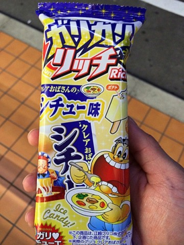 ついにガリガリ君『シチュー味』を食べたよ…!