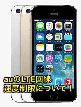 auのiPhone5sでLTEの使用制限7GBを超えないほど良い使い方が一ヶ月使用して分かったお話