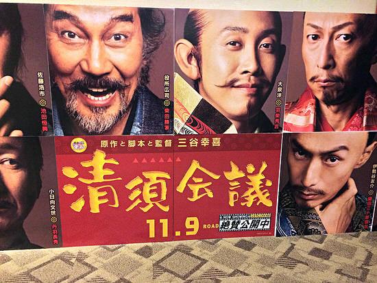 映画『清須会議』は笑いあり、頭脳戦ありで、三谷幸喜さんの個性的な表現も味わえる良い映画だった