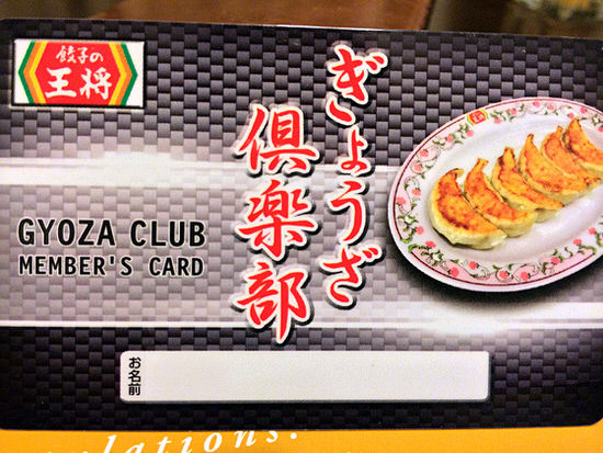 餃子の王将のスタンプカードが期間中に貯まって、ついにぎょうざ倶楽部の会員になったぞ!