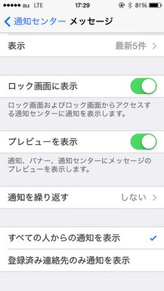 iPhone-app-message09