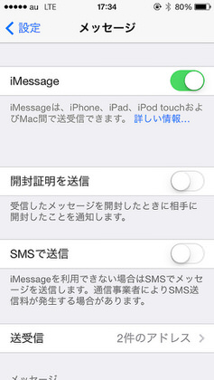 iPhone-app-message04