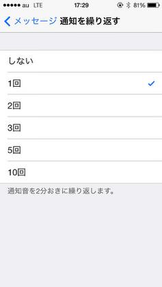 iPhone-app-message08
