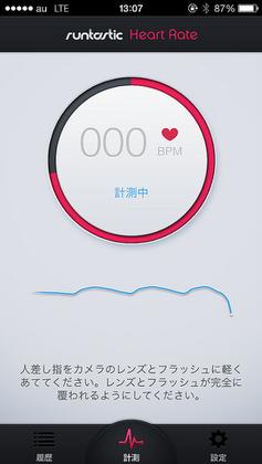 iPhone-app-heartrate06
