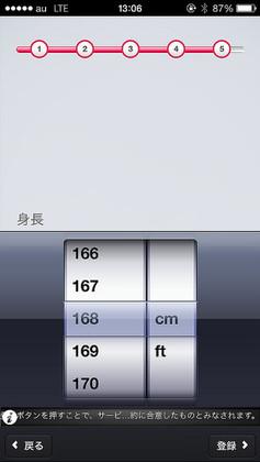 iPhone-app-heartrate02