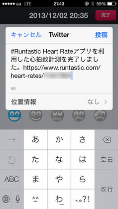 iPhone-app-heartrate07