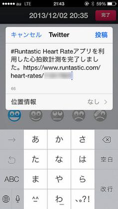 iPhone-app-heartrate07