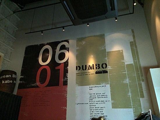 nagoya-dumbo-02