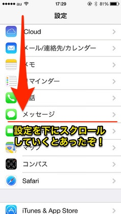 iPhone-app-message02