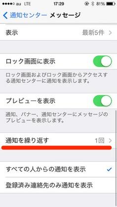 iPhone-app-message07