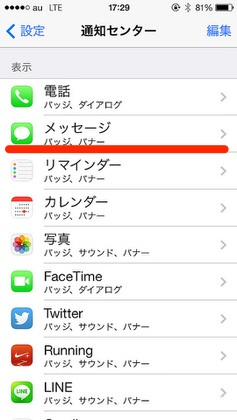 iPhone-app-message06