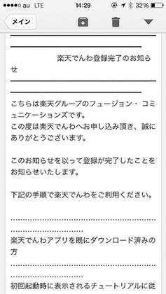 rakuten-telephone03