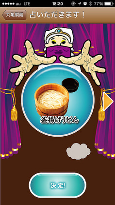 marukame-app-03