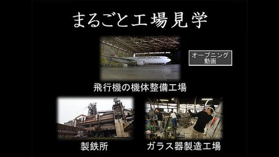 marugoto-factory-01