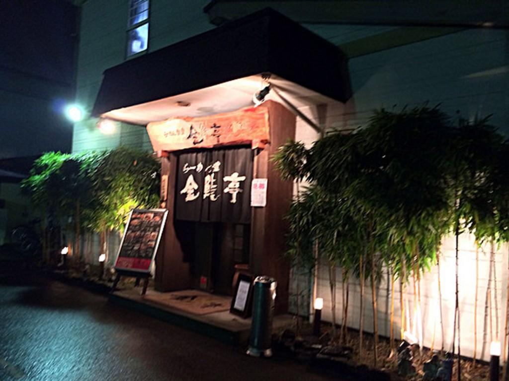 [名古屋・中川区]鶏を知りつくした『ラーメン食堂 金鯱亭』の金鶏麺は濃厚でやみつきになる!