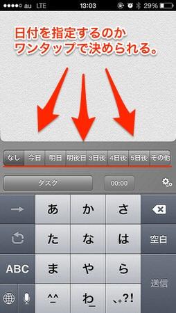 soku-reminder-02