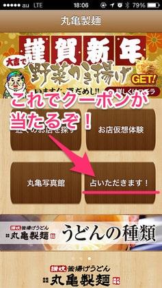 marukame-app-01