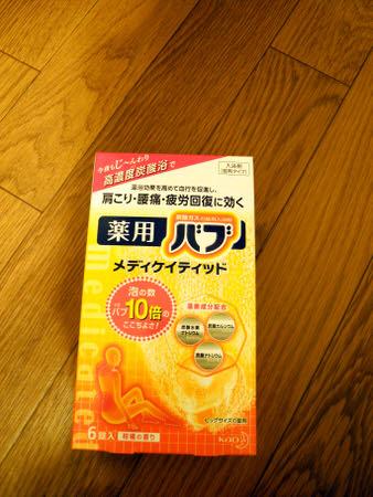 運動後の疲労を回復させてくれる入浴剤『薬用バブ メディケイティッド』で簡単炭酸浴!