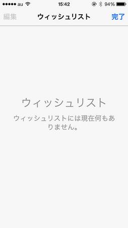 wish-list-01