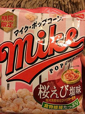 マイク・ポップコーンに桜えび塩味が期間限定で登場!つまみになる風味豊かなポップコーン!!