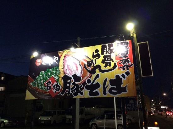 [名古屋・中川区]豚そばで有名なぎんやのつけ麺とチーズおじやのコンビは最強!