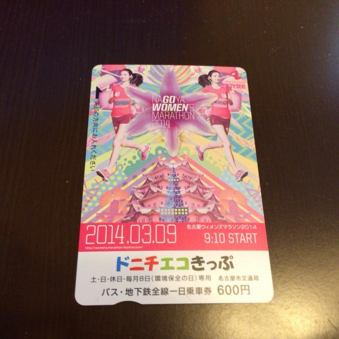 名古屋ウィメンズマラソン2014のオリジナルドニチエコきっぷが限定発売されたので購入!