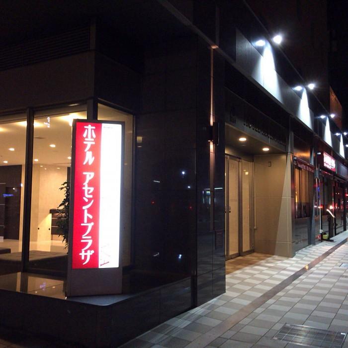 浜松駅目の前の好立地『ホテルアセントプラザ浜松』に宿泊!リーズナブルながらも耐震構造で綺麗なホテル!