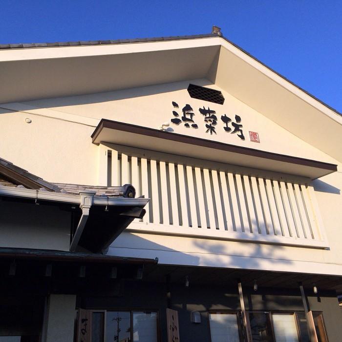 [浜松]浜菜坊の生しらす丼はプリップリで磯の香りを楽しめるさっぱりした贅沢丼!