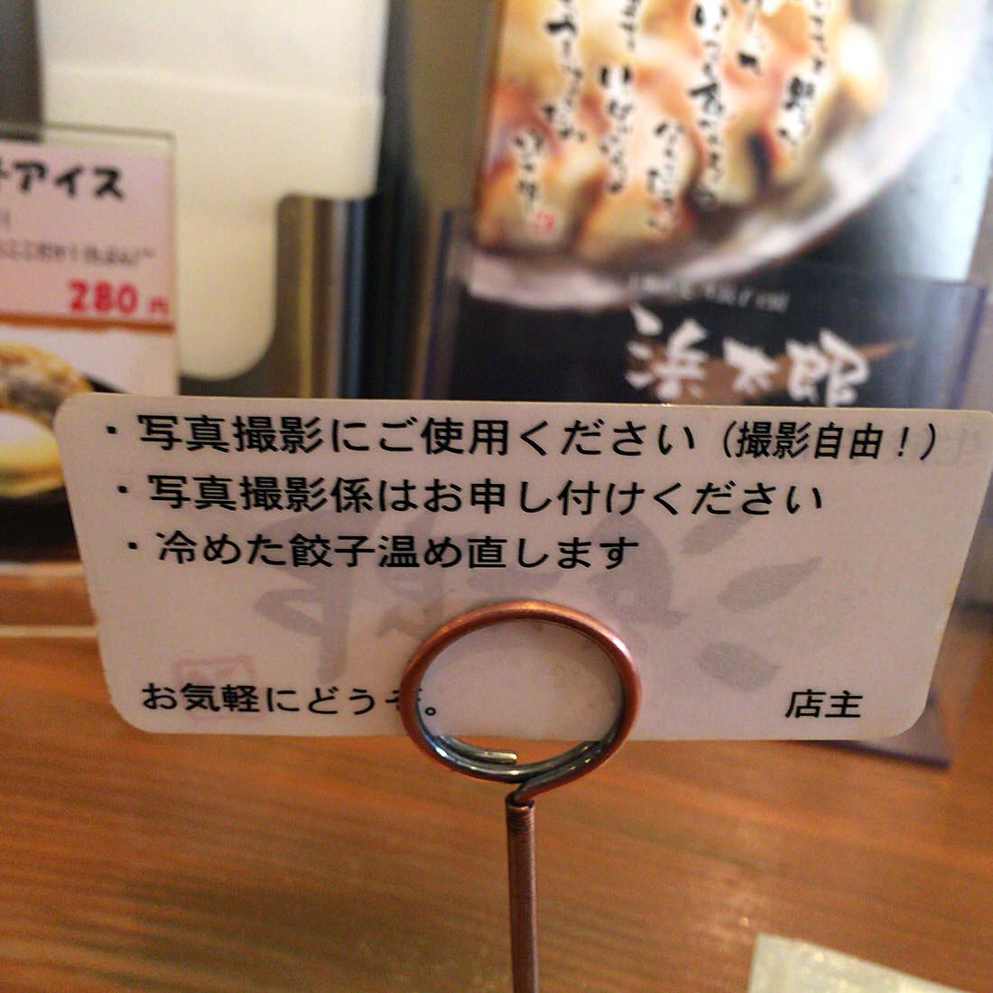 hamamatsu-gyoza-12