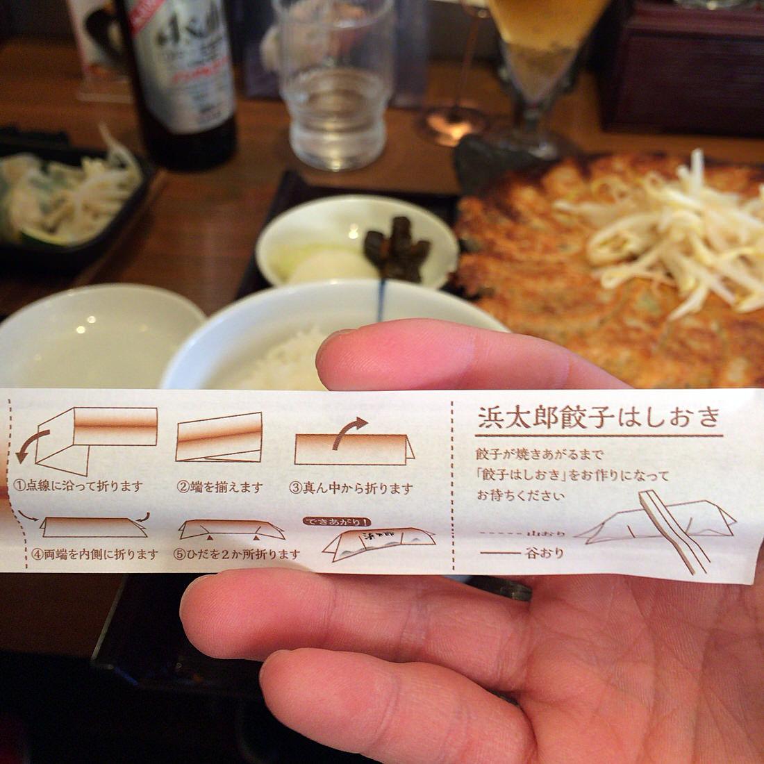 hamamatsu-gyoza-11