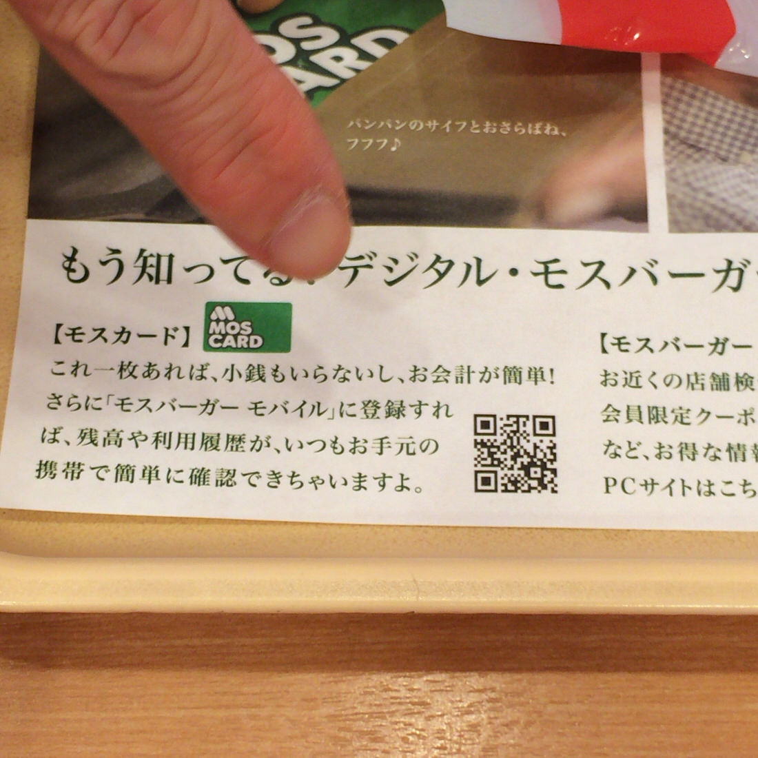 『MOS CARD/モスカード』知ってる?簡単な使い方で可愛いしポイント貯まって小銭いらず!