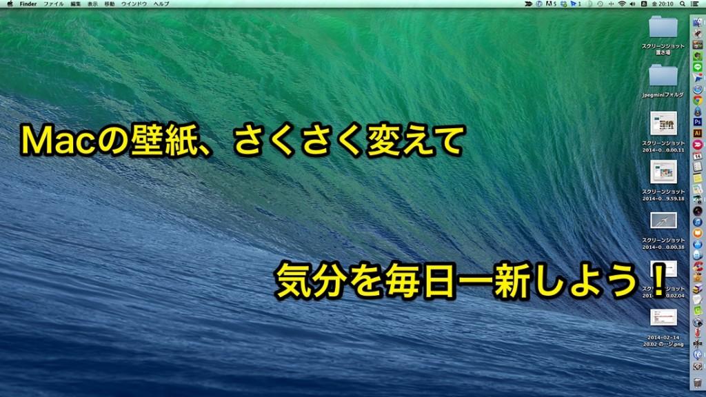 Macの壁紙の変更はたったの高速3タップ!これは毎日変えて気分を変えるのもいいかも!