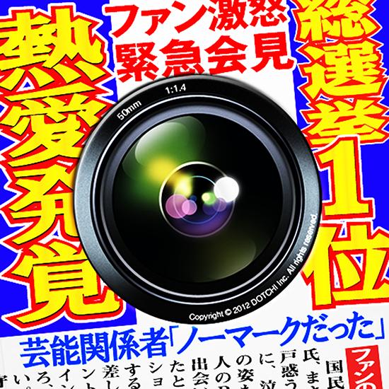 iPhoneアプリ『スキャンダルカメラ』でスポーツ新聞風のスクープ写真を撮れ!