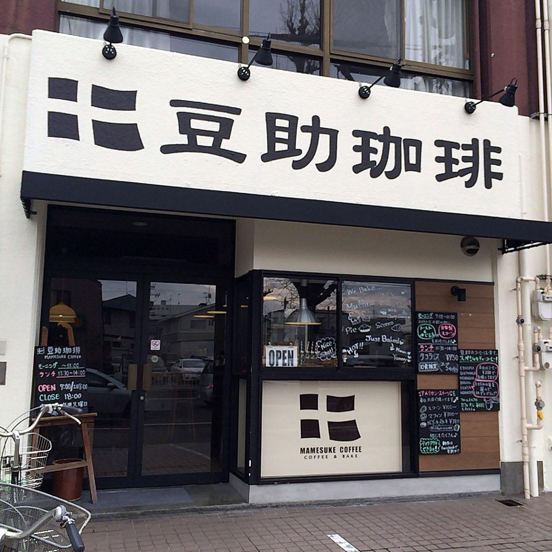 [名古屋・中村区]駐車場もあるオシャレな北欧風のカフェ『豆助珈琲』でまったりなひとときを…