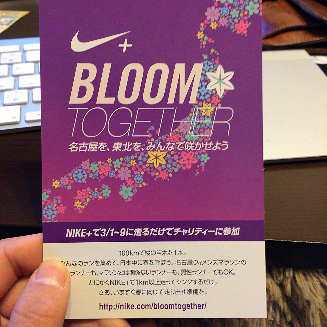 nike-bloom