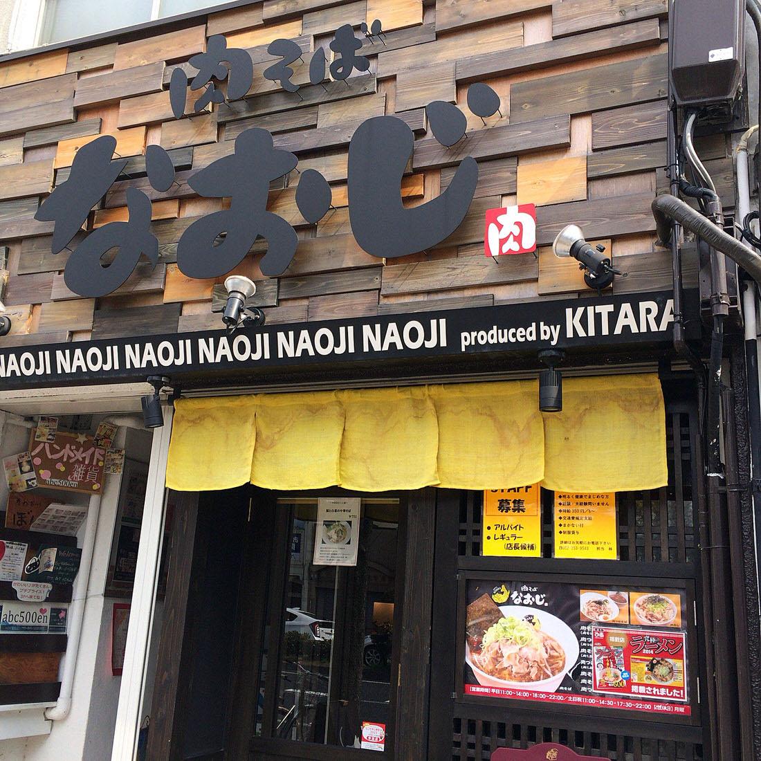 [名古屋・大須]肉そばなおじの『肉つけそば』は豚肉の旨味を存分に楽しめる!