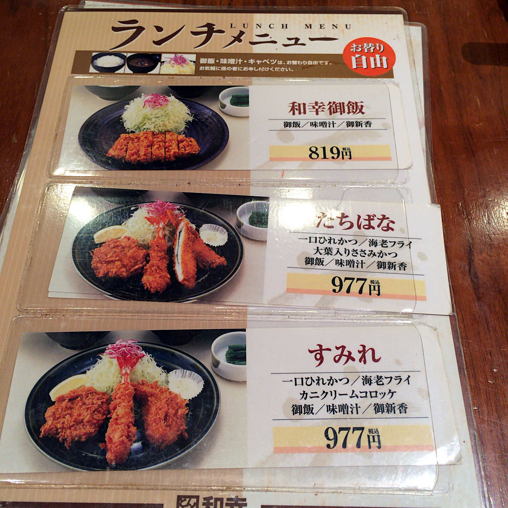 wako-menu