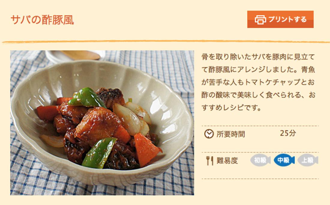 fish-menu